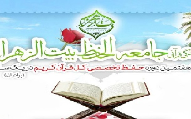 اعلام فراخوان ثبت نام مؤسسه جامعةالحفظ بیتالزهرا(س)
