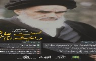 همایش بینالمللی نهضت عاشورا در اندیشه امام خمینی(ره) برگزار میشود