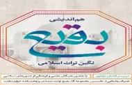 هماندیشی «بقیع، نگین تراث اسلامی» در آستانه هشتم شوال برگزار میشود