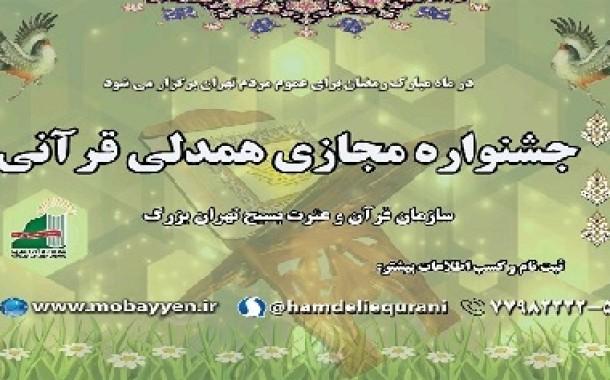 برگزیدگان جشنواره مجازی «همدلی قرآنی» معرفی شدند + اسامی