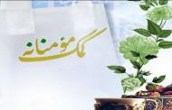 گزارشی از فعالیتهای جهادی مؤسسه بینالحرمین شاهرود