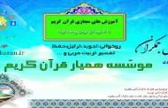 دعوت به همکاری مؤسسه همیار قرآن قم