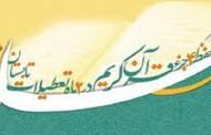 برگزاری طرح ملی «رحله ۶» در ۴۰ شهر / احتمال تمدید زمان ثبت نام