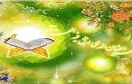 ارائه بستههای مجازی قرآن به همت سازمان عقیدتی سیاسی ناجا