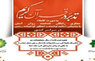 آموزش مجازی تدبر در قرآن کریم از طریق پیام رسان های داخلی