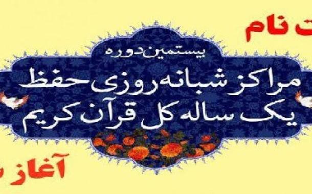 ثبت نام موسسات قرآنی باتخفیف ویژه در مدارس شبانه روزی حفظ قرآن کریم
