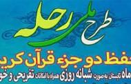31 خرداد؛ آخرین مهلت ثبتنام در ششمین دوره طرح ملی رحله