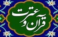 اعلام اسامی برگزیدگان نهایی آزمون سراسری قرآن و عترت۱۳۹۸