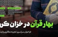 برگزیدگان نهایی جشنواره «بهار قرآن در خزان کرونا» معرفی شدند+اسامی