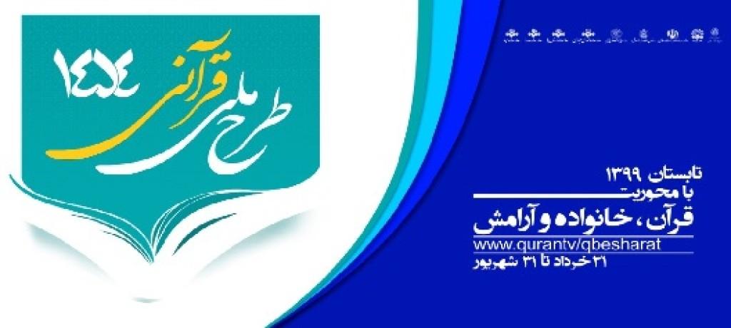 امروز؛ آغاز طرح ملی قرآنی بشارت۱۴۵4
