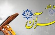 جزئیات دورههای دانشافزایی موسسه تدبر در قرآن و سیره مشهد