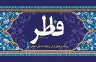 آغاز دورههای تخصصی قرآن کریم در مؤسسه «آیههای آسمانی فاطر»