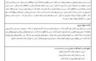 محترم قلی پور - موسسه قرآن و عترت کوثر گرگان