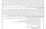 یدالله مشهور - موسسه قرآن و عترت غدیر گچساران
