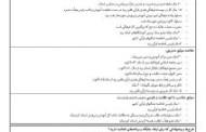 سعید ملکوتیان - موسسه قرآن و عترت ثقلین یزد