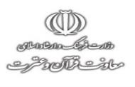 بیانیه معاونت قرآن وزارت ارشاد درباره انتخابات اتحادیه کشوری مؤسسات و تشکلها
