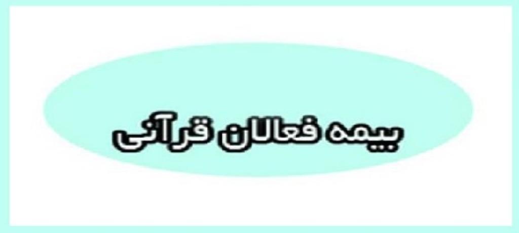 ضرورت پایش استمرار اشتغال در بیمه فعالان قرآنی