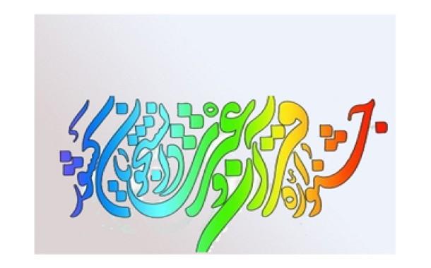 اعلام نتایج بخش معارفی جشنواره قرآنی دانشجویان وزارت علوم