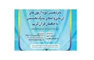 آغاز دریافت کارت ورود به جلسه آزمون اعطای مدرک به حفاظ قرآن