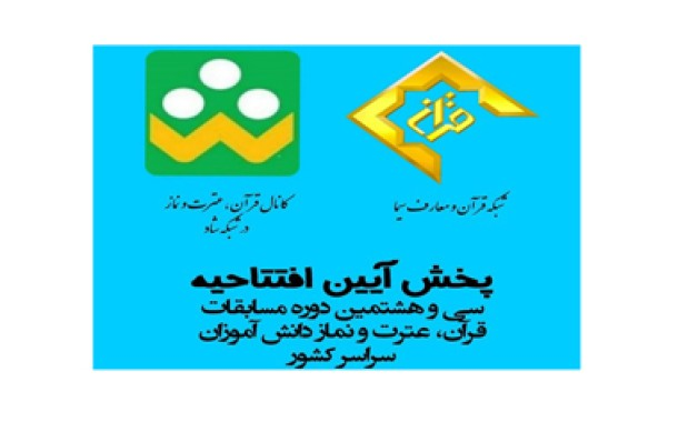برگزاری آئین افتتاحیه مرحله نهایی سیوهشتمین مسابقات قرآن دانشآموزی