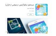 رقابت آنلاین دانشآموزان در آزمون «درسهایی از قرآن»