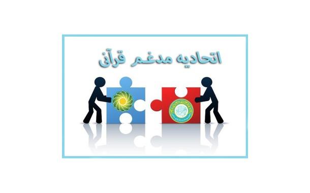 اسامی کاندیدای انتخابات اتحادیه کشوری مؤسسات و تشکلهای قرآنی اعلام شد