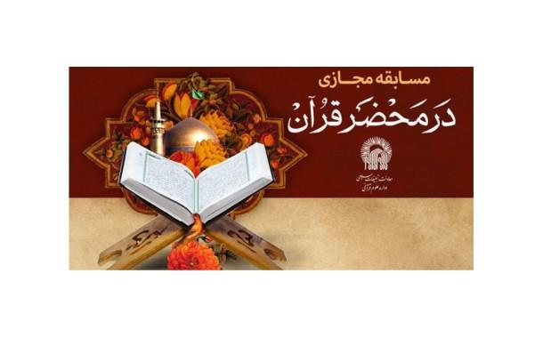 برگزاری دومین دوره مسابقه مجازی درمحضر قرآن