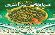 آغاز رقابت قاریان و حافظان قرآن شهرستانهای تهران