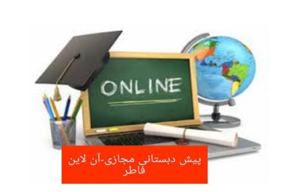 ثبت نام مدرسه آنلاین «فاطر» آغاز شد