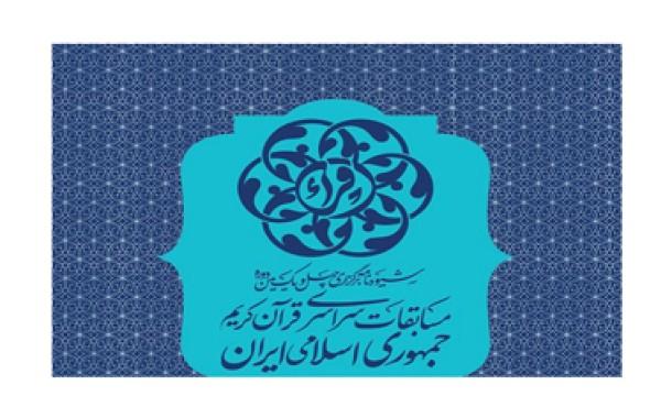 اعلام اسامی برگزیدگان بخش آوایی مسابقات سراسری قرآن دانشآموزان