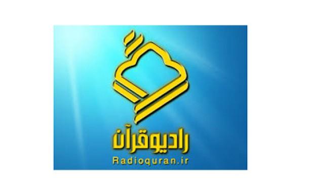 برنامه های رادیو قرآن رنگ و بوی محرمی گرفت / پخش 18 برنامه جدید ویژه ماه محرم