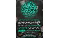 عزاداری هیأت نوجوانان در حیاط فرهنگسرای قرآن برگزار میشود