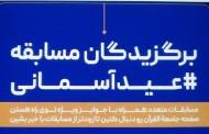 اعلام برگزیدگان مسابقه «عید آسمانی» جامعةالقرآن