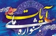 انتصاب دبیر هنری دومین جشنواره ملی هنرهای نمایشی آیات