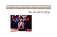 برگزاری دوره مجازی کوتاهمدت «آشنایی با تدبر در قرآن»
