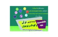 ثبتنام دوره تربیت مربی قرآن در فرهنگسرای شهید سلیمانی آغاز شد