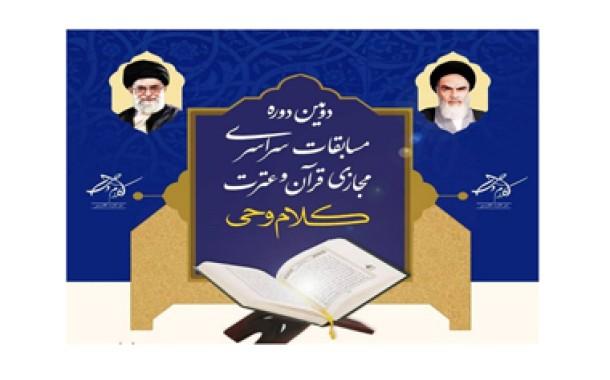 آغاز ثبتنام مسابقات مجازی قرآن و عترت «کلام وحی» در مشهد
