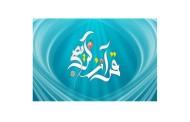 به صورت مجازی و حضوری؛  ثبت نام دورههای تربیت معلم قرآن در شاهرود آغاز شد
