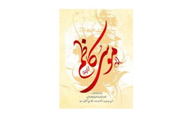 برپایی کارگاه آموزشی آشنایی با سیره امام موسی کاظم(ع) در شاهرود
