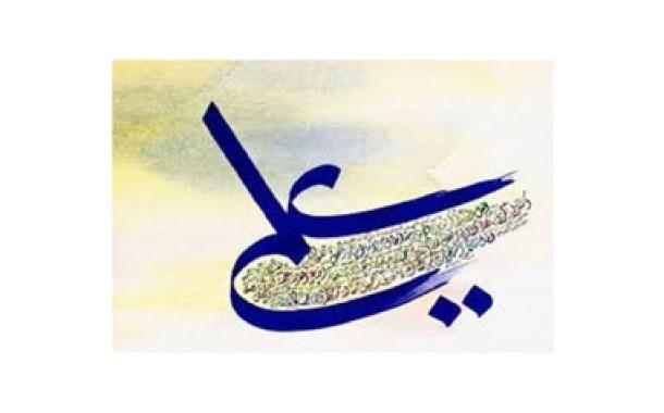 مسابقه «آشنایی با سیره حضرت علی(ع)» برگزار شد