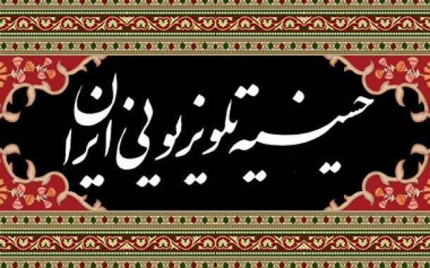 حسینیه تلویزیونی؛ حسینیه ای به وسعت ایران + جدول پخش
