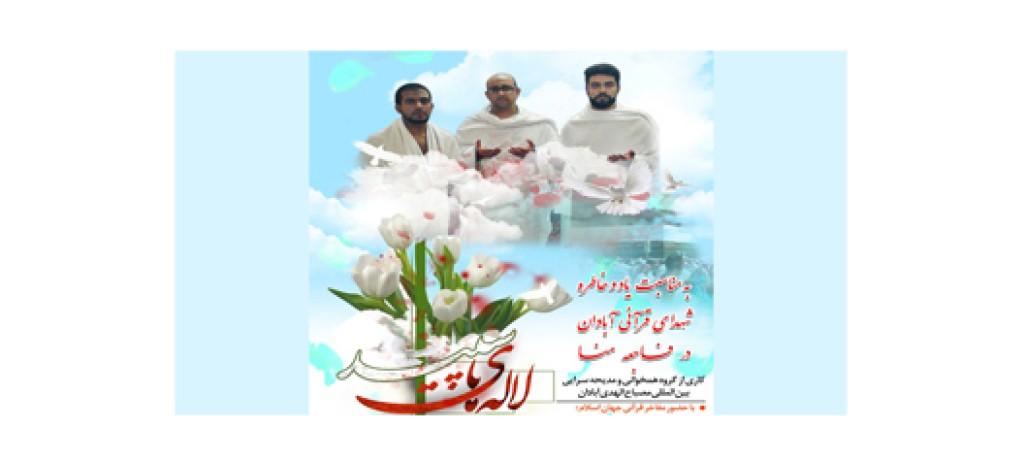 انتشار «لالههای سپید» به یاد شهدای قرآنی منا
