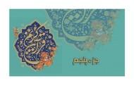 از سوی مؤسسه تدبر در قرآن و سیره؛ دوره «دانشافزایی تدبر در قرآن جزء پنجم» برگزار میشود