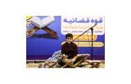 نتایج مسابقات قرآن کارکنان قوه قضائیه استان تهران اعلام شد