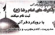 آغاز ثبت نام پیشدبستان و مهد قرآن شکوفههای امام رضا(ع) قائن