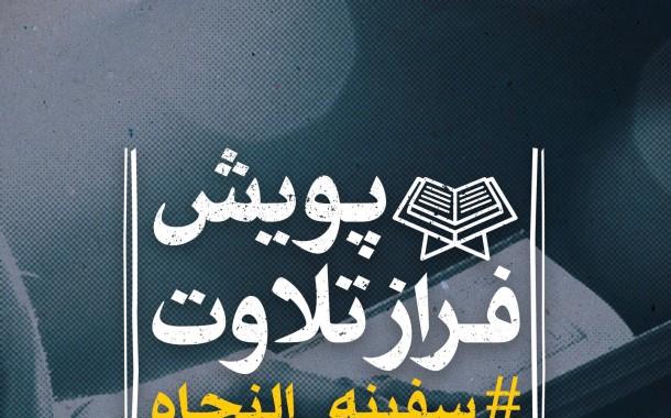 ویژه ایام محرم؛  راهاندازی پویش «سفینةالنجاه» و نذر قرآنی