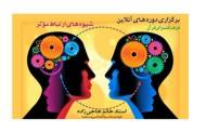 برگزاری دوره آموزشی آنلاین «شیوههای ارتباط مؤثر»