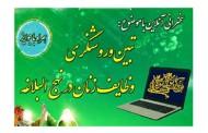 به همت مرکز عالی تربیت مدرس قرآن کریم انجام میشود؛ «وظایف زنان در نهجالبلاغه» در پخش آنلاین تبیین میشود