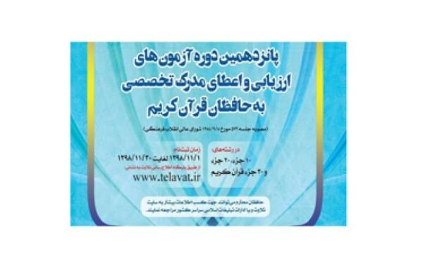 مرحله اول پانزدهمین آزمون اعطای مدرک به حافظان قرآن برگزار شد