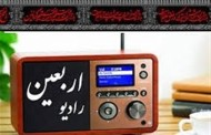 آغاز به کار رادیو اربعین
